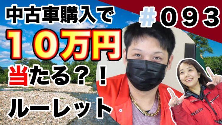 【10万円ルーレット#093】中古車購入で10万円当たるルーレットに挑戦!