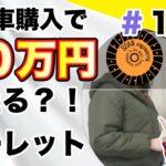 【10万円ルーレット#100】中古車購入で10万円当たるルーレットに挑戦!