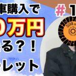 【10万円ルーレット#102】中古車購入で10万円当たるルーレットに挑戦!