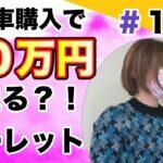 【10万円ルーレット#105】中古車購入で10万円当たるルーレットに挑戦!