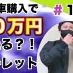 【10万円ルーレット#108】中古車購入で10万円当たるルーレットに挑戦!