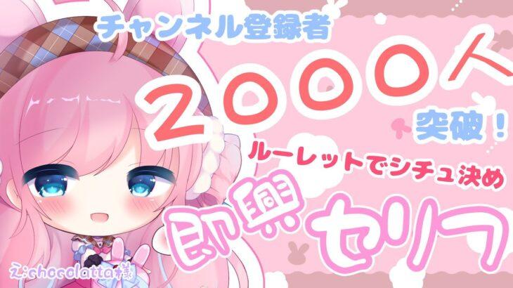 【2000人突破記念】ルーレットで決める!即興シチュボ【シチュエーションボイス】