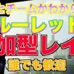 【ディビジョン2】ルーレットレイド#29
