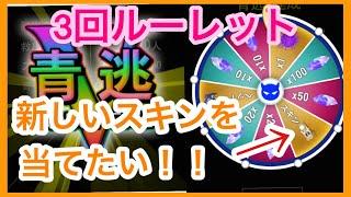 【青鬼オンライン】青鬼Ⅴルーレット 3回チャレンジ♪  三蔵法師スキンゲット出来るかな!?