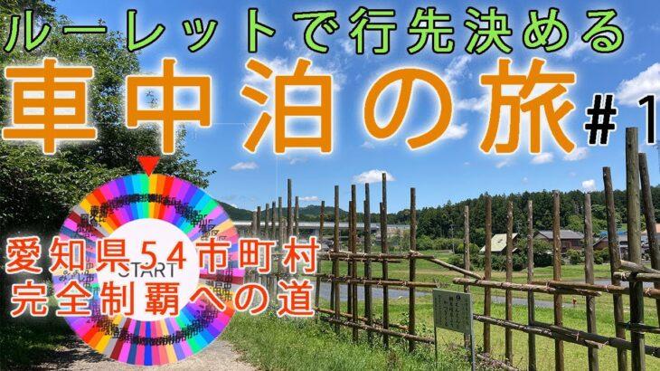 目指せ愛知県56市町村完全制覇!ルーレットで行先決める車中泊の旅!#1