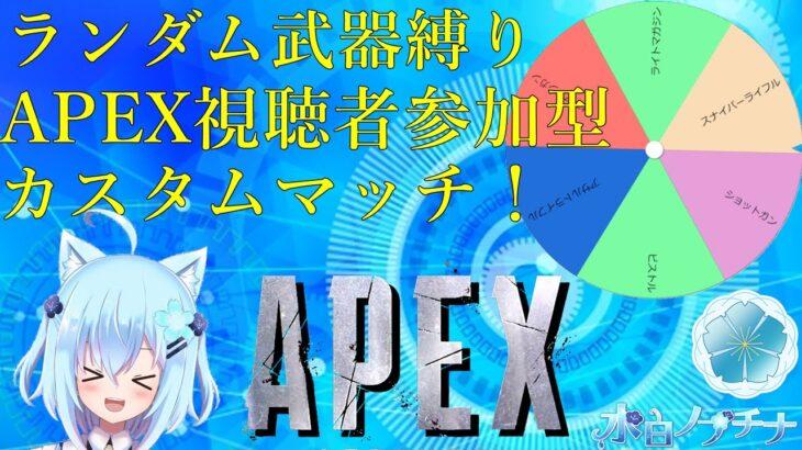 【APEX・参加型】視聴者参加型カスタムマッチ!ルーレット式武器縛りカスタム【Vtuber】