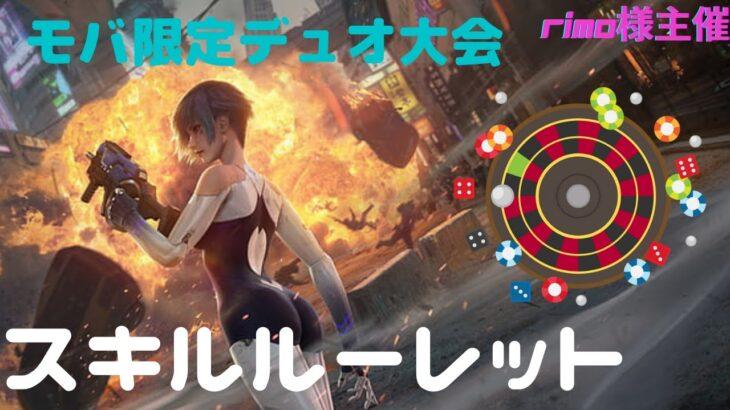 【Cyber Hunter live 】モバイル限定デュオ大会・スキルルーレット式