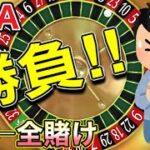 【カジプロ】DOAルーレットで勝負してきました!