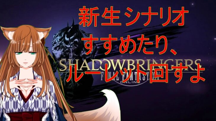 【Final Fantasy 14】ルーレット回したり、新生編すすめたり【伏見くずは】