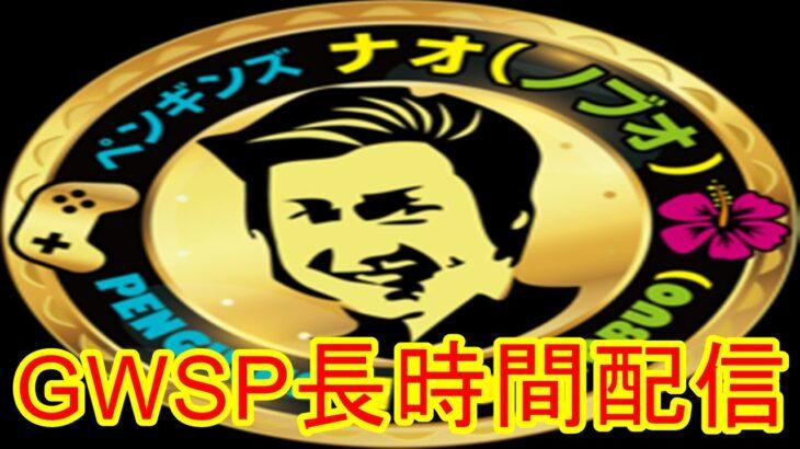 GWスペシャル長時間企画!積みゲー、ルーレット配信!!