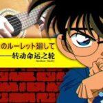 【Guitar Solo】運命のルーレット廻して   Detective Conan   《转动命运之轮》