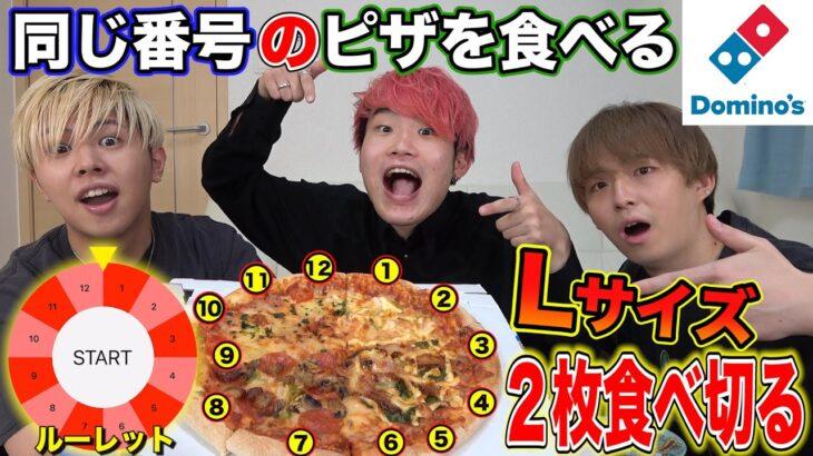 【大食い】Lサイズのピザをルーレット使って2枚完食できるまで終われません!!!!