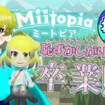 【Miitopia】ルーレット配役!錬金したMiiとコミュ力を鍛えろ!#02【新人Vtuber】【鳥詩ペタ】