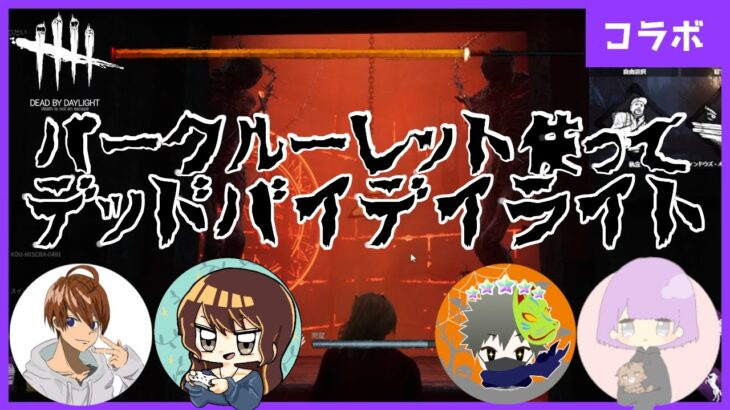 【PC版DBD】パークルーレット縛りでDeadByDaylightコラボ