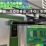 【PS4】「電車でGO!! はしろう山手線」デイリールーレット スコア詰め #1 【山手線E231系 平日1008G 10:57】