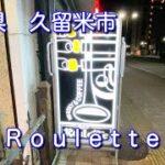 福岡【Roulette】ルーレット ジャズ喫茶でひと休み
