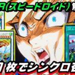 【遊戯王】スピードロイドさん、遂にベイゴマックスより強い新規カードを貰う!!【SRルーレット】【IVラボ】