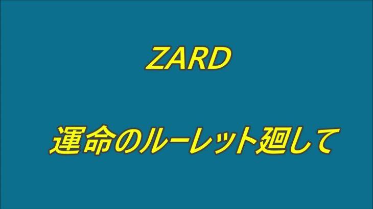 ZARD 運命のルーレット廻して