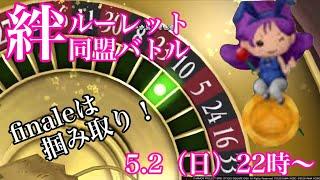 【ドラクエ10】目指せ!ふわふわバニー!第二回!絆ルーレット同盟バトル!【最終日&結果発表】
