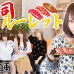 【ご褒美】高級肉寿司ルーレットで優勝する動画(ただ食べるだけ)【幸福】