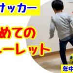【キッズサッカー】初めてのルーレットにチャレンジ