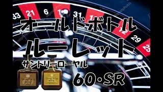 オールドボトル ルーレット【サントリーローヤル60・SR】