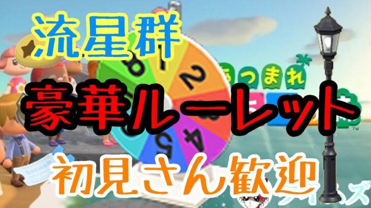【あつ森】ライブ参加型 マイル券ルーレット
