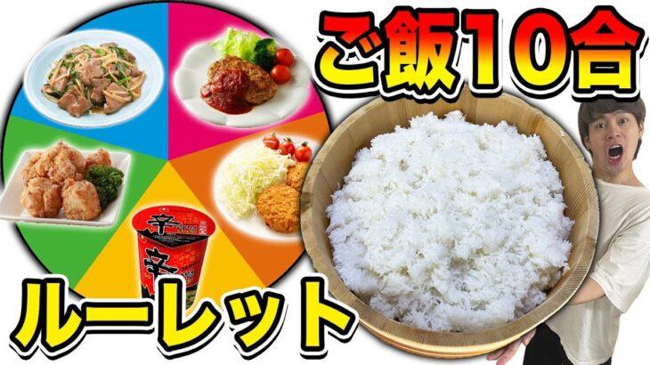 【大食い】ルーレットで出たおかずでごはん10合食べ尽くす!!!!!