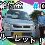 【10倍ルーレット#011】古車購入で民間給付金当たった!