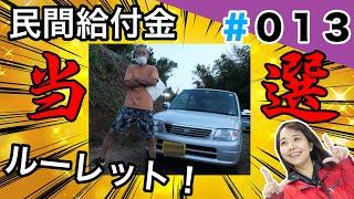 【10倍ルーレット#013】古車購入で民間給付金当たった!