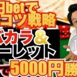 【バカラ&ルーレット】オンカジコツコツ戦略!100円ベットでも5000円勝ちは余裕です