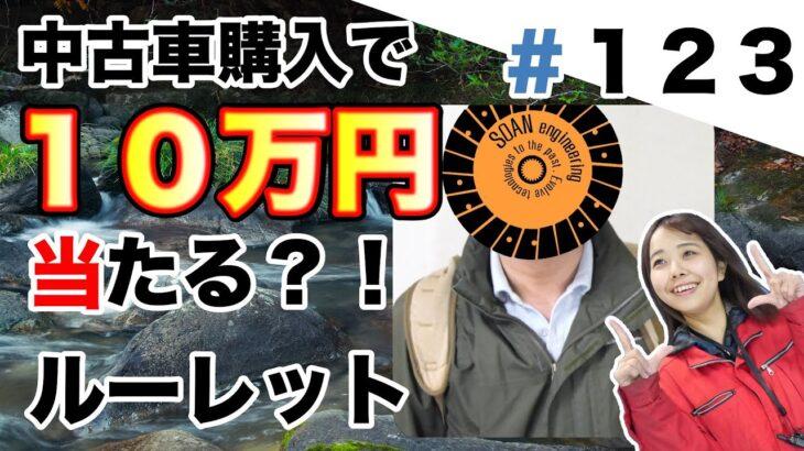 【10万円ルーレット#123】中古車購入で10万円当たるルーレットに挑戦!