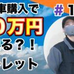 【10万円ルーレット#124】中古車購入で10万円当たるルーレットに挑戦!