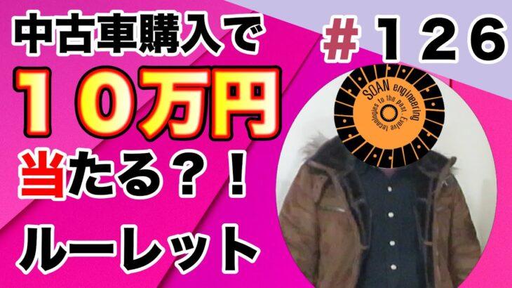 【10万円ルーレット#126】中古車購入で10万円当たるルーレットに挑戦!