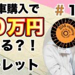 【10万円ルーレット#127】中古車購入で10万円当たるルーレットに挑戦!