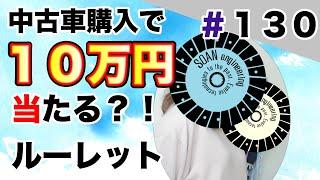 【10万円ルーレット#130】中古車購入で10万円当たるルーレットに挑戦!