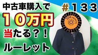 【10万円ルーレット#133】中古車購入で10万円当たるルーレットに挑戦!