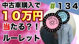 【10万円ルーレット#134】中古車購入で10万円当たるルーレットに挑戦!