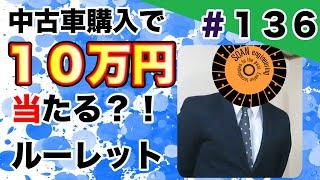 【10万円ルーレット#136】中古車購入で10万円当たるルーレットに挑戦!