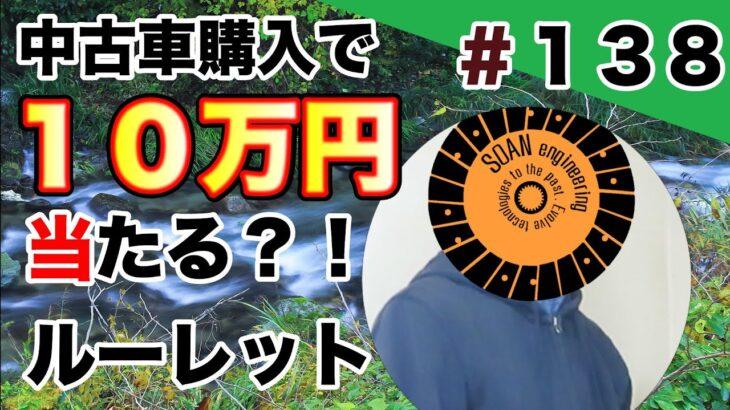 【10万円ルーレット#138】中古車購入で10万円当たるルーレットに挑戦!