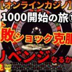 #269【オンラインカジノ ルーレット😻】大敗(-$1300)ショック克服?!そしてリベンジ?! $1000開始の旅 in カジノイン⑩