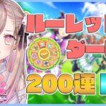 #36【#ウマ娘】イベントルーレットダービー200連!回すよ~!!【新人Vtuber咲来のどか/カソウコンボ】