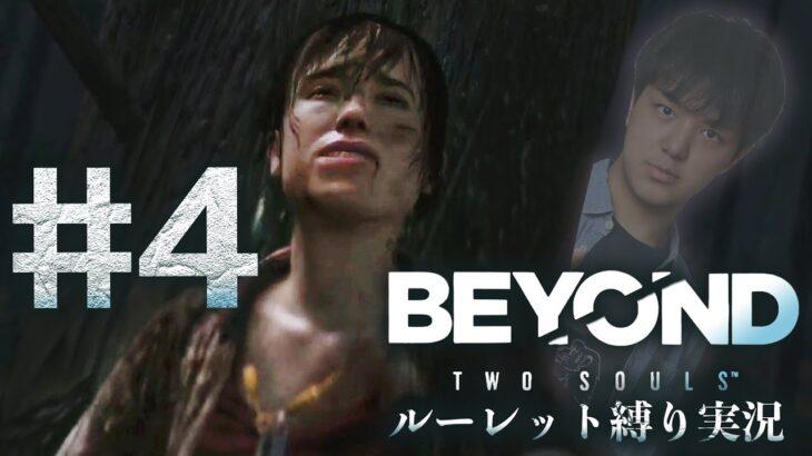 #4 0Oleoの「BEYOND:Two Souls」ルーレット縛り実況