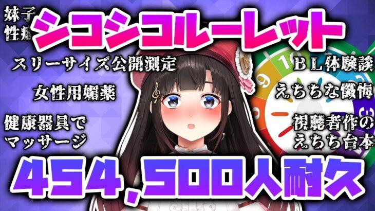 454,500(シコシコ)人耐久、えっっなことが起こるルーレット配信【鈴鹿詩子/にじさんじ】