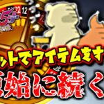 【風来のシレン5 plus】 原始に続く穴 ルーレット24 #22 【Switch版】