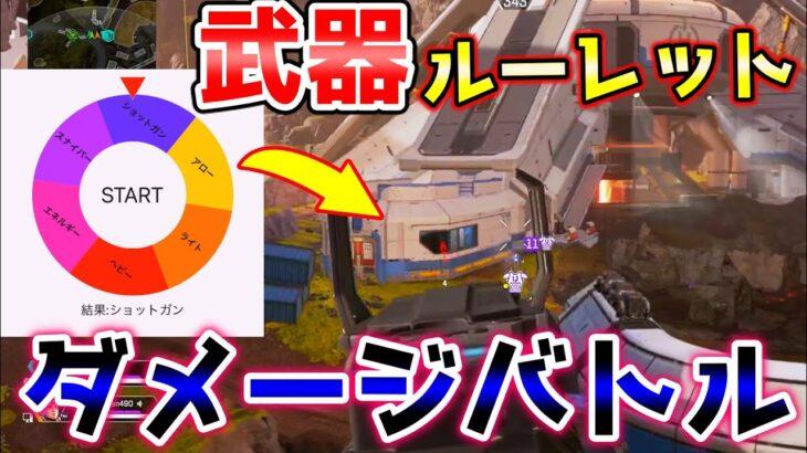 【APEX】使う武器をルーレットで決めたら予想外の楽しさだったwww