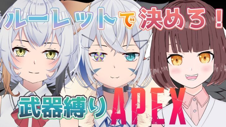 【Apex Legends】ルーレットで武器縛りぺっくす!【コラボ配信】