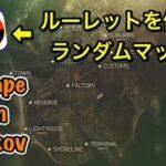 【EFT:タルコフ #34】ルーレット使って行くマップ決める!