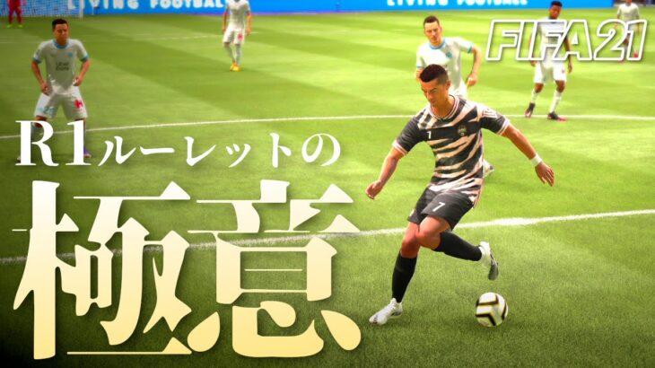 今すぐ使えるFIFA講座① ~R1ルーレットの極意~ 【FIFA21】#shorts