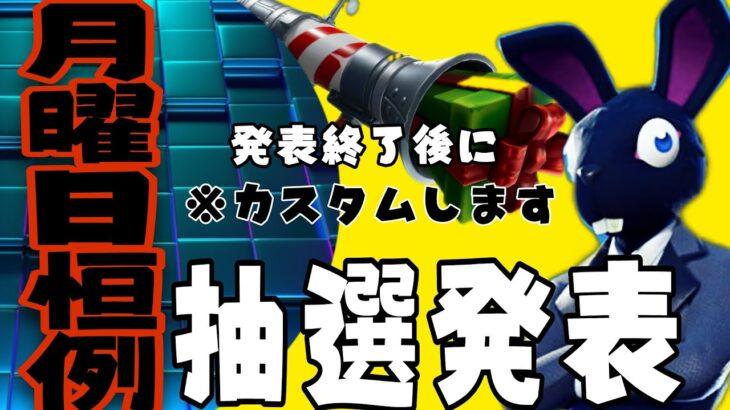 月曜恒例 ルーレットギフト抽選会!!  【フォートナイト Fortnite】